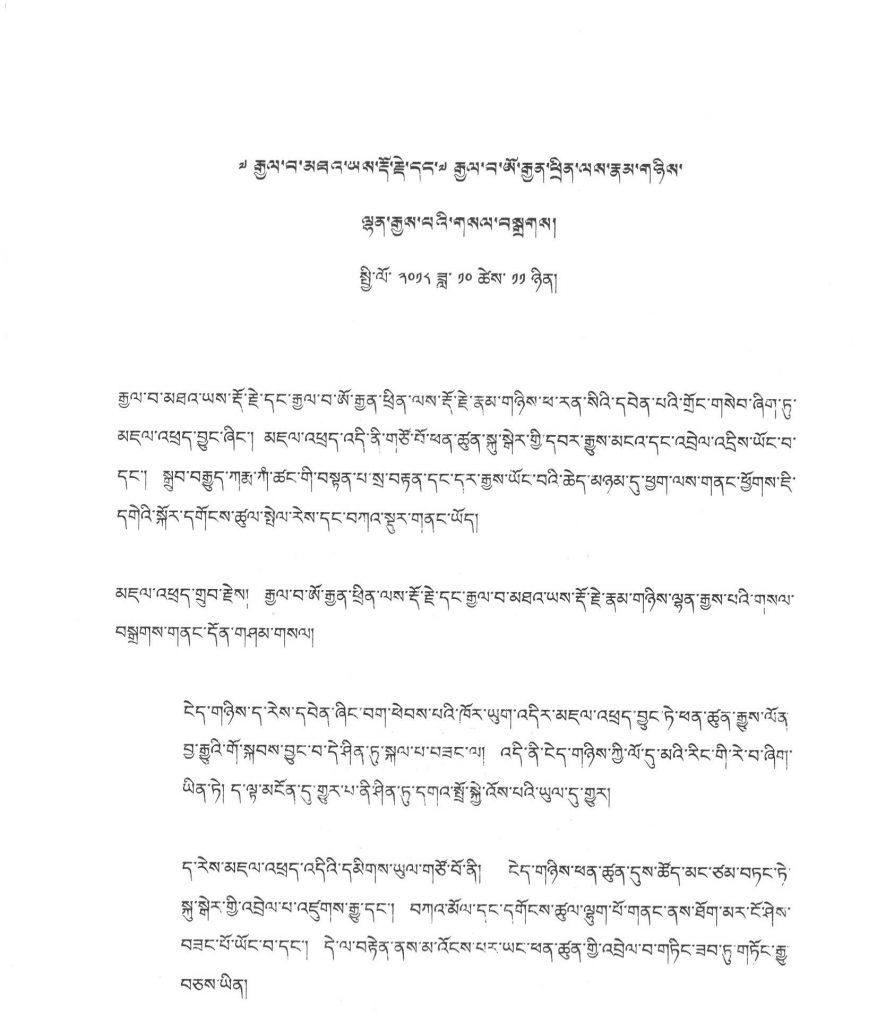 2Karmapa-Statement-tibetan-1