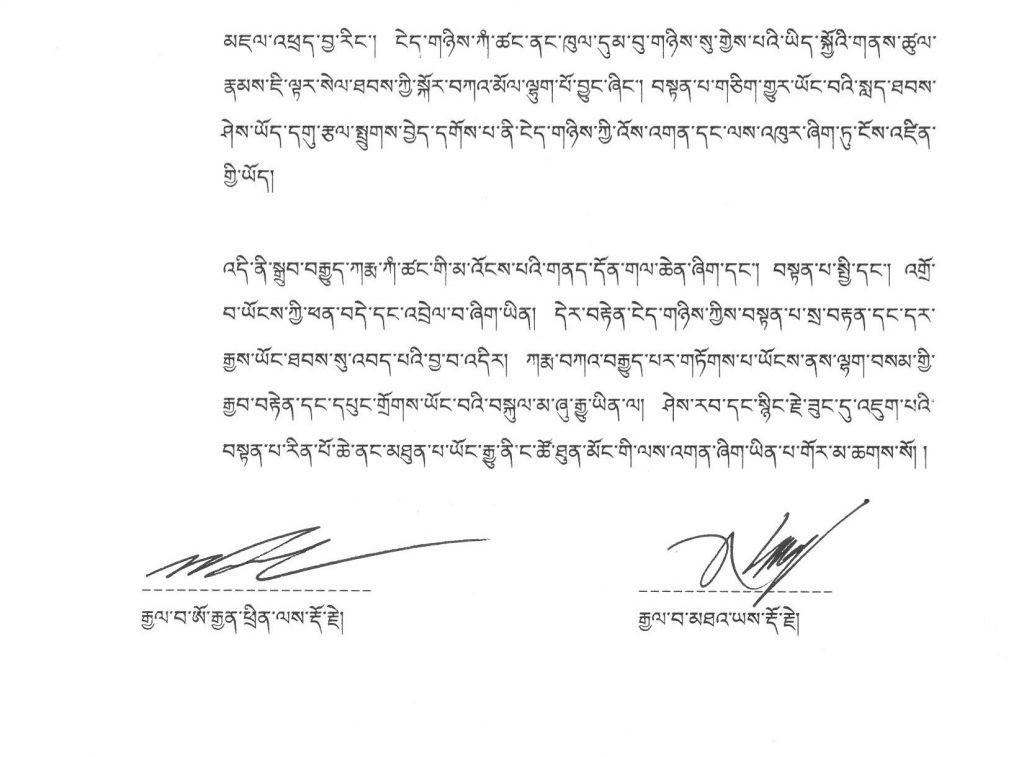 2Karmapa-Statement-tibetan-2