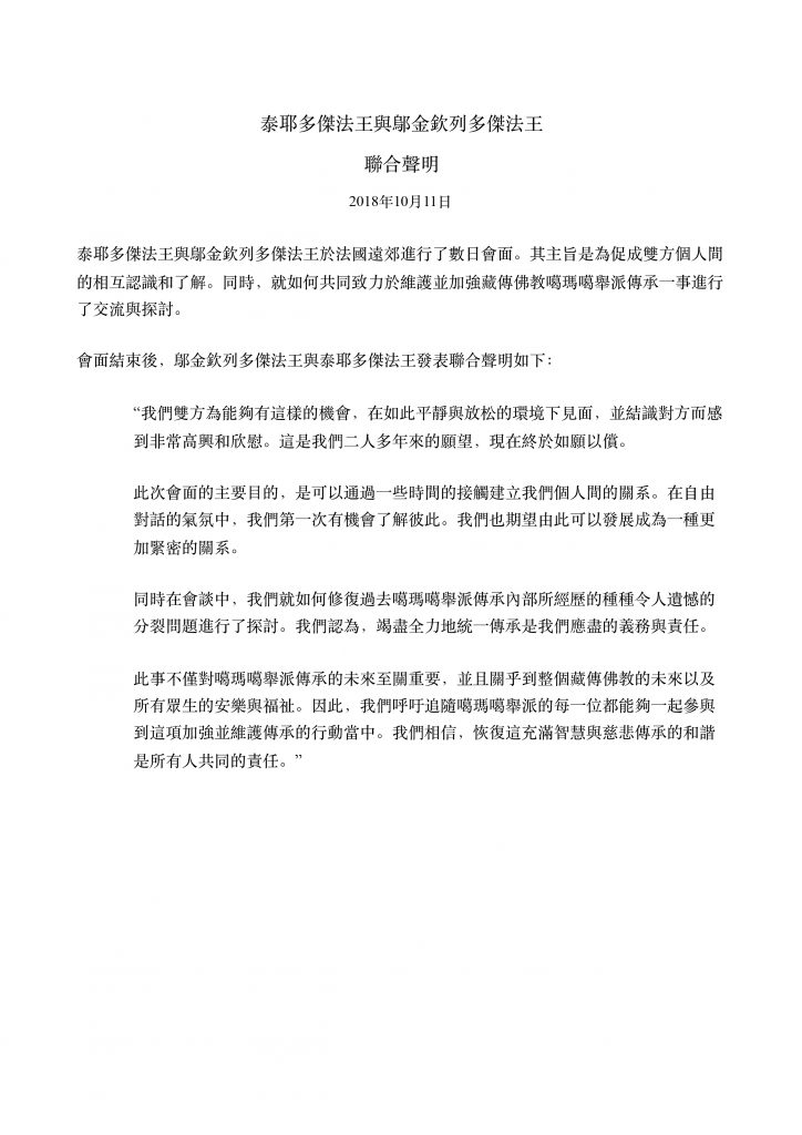 TD_Final_Traditional_Chinese_Statement_2018.10.11.pages