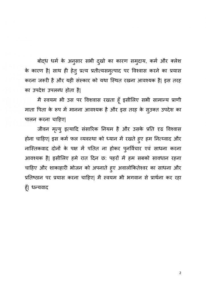 2020_01_29-Coronavirus-Hindi-page-2