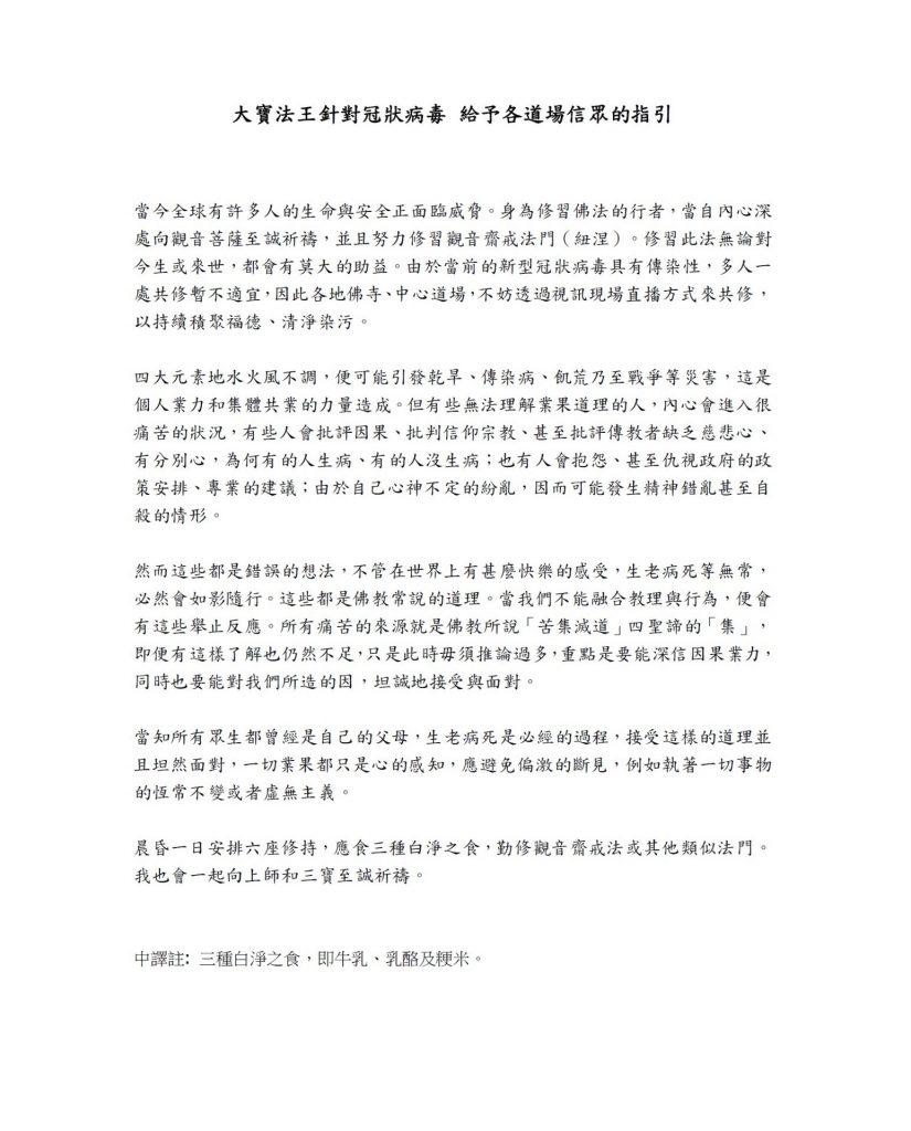 coronavirus-message-by-HHK_Chinese