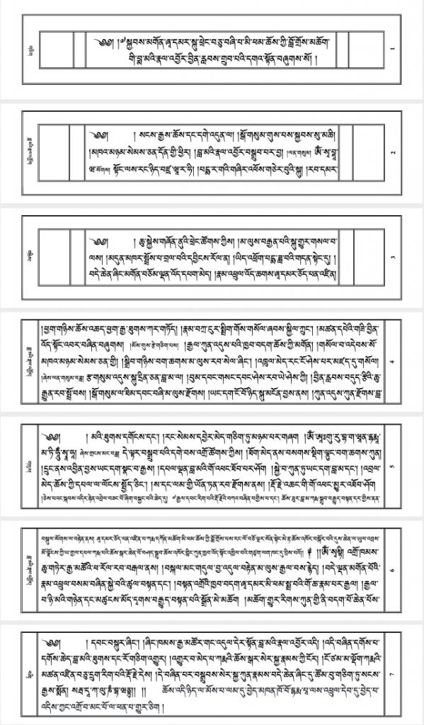 Guru-Yoga-Shamarpa-tibetan