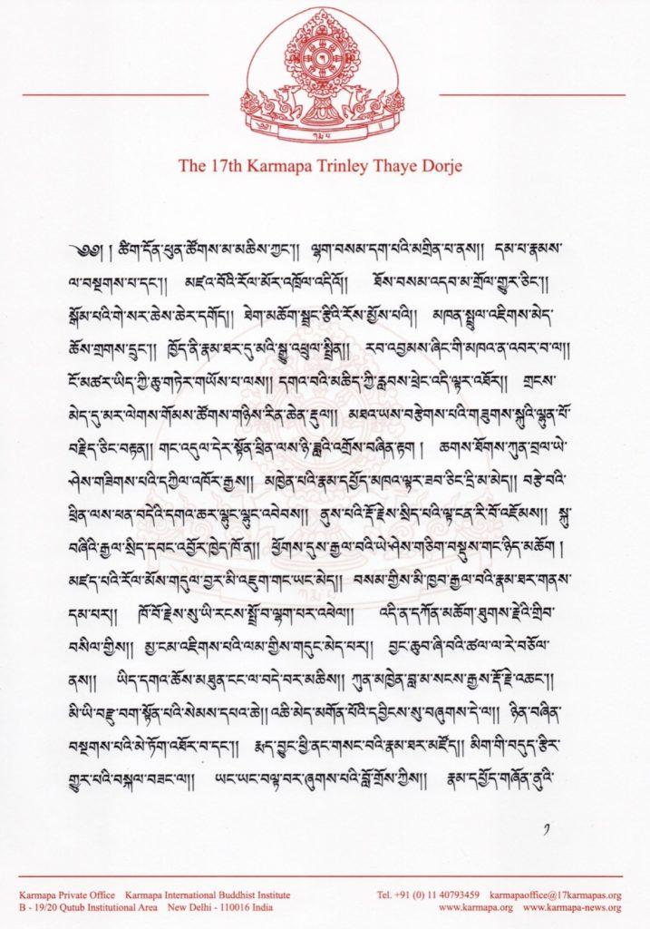 2021_04_27 Je Khenpo Tibetan final version