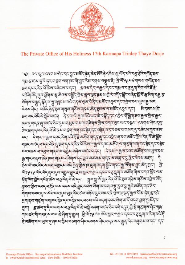 2021_04_29 KRMV Tibetan page 1