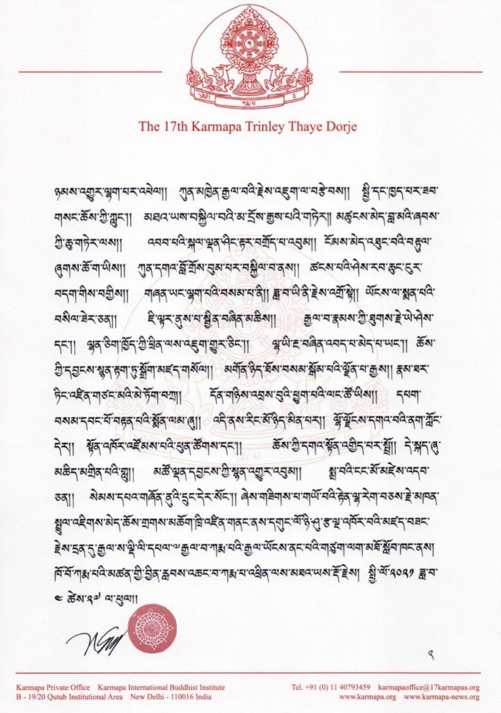 22021_04_27 Je Khenpo Tibetan final version